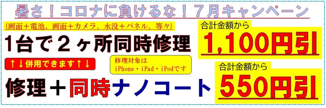 iphone修理 北千住