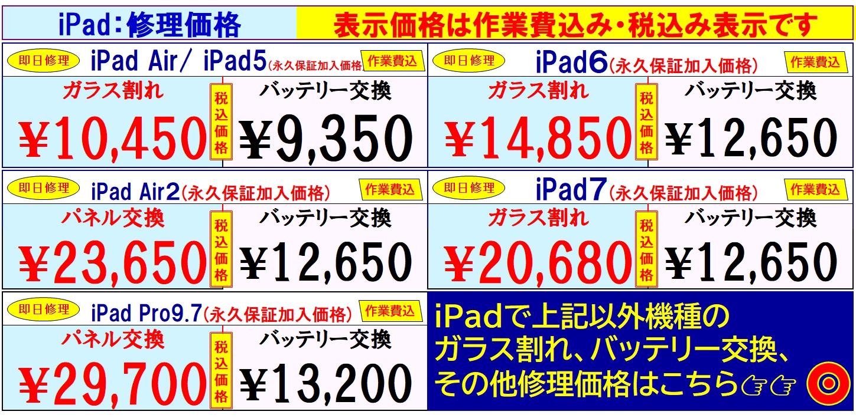 スマホ修理屋フレンド北千住店 iPad修理価格表